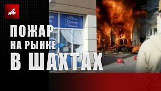Пожар на рынке в Шахтах