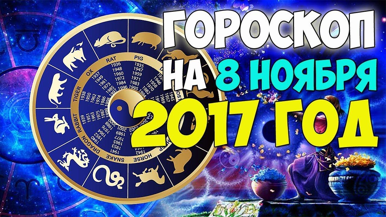 городе Санкт-Петербург гороскоп на ноябрь 2017 весам услуги