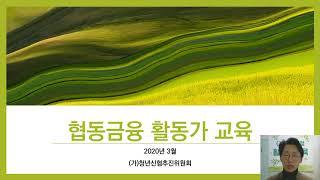 청년신협-협동금융 활동가 교육 소개 인트로 0/4
