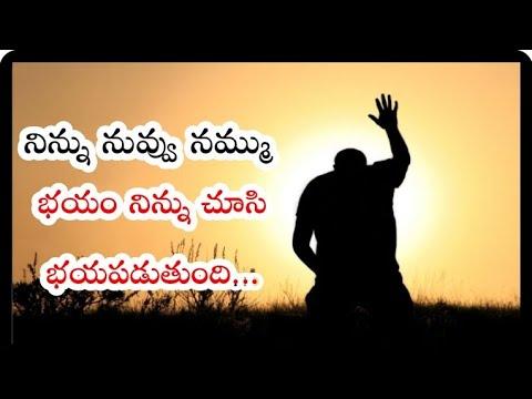BELIEVE IN YOURSELF - Motivational Video in Telugu | నిన్ను నువ్వే నమ్మాలి | Voice Of Telugu