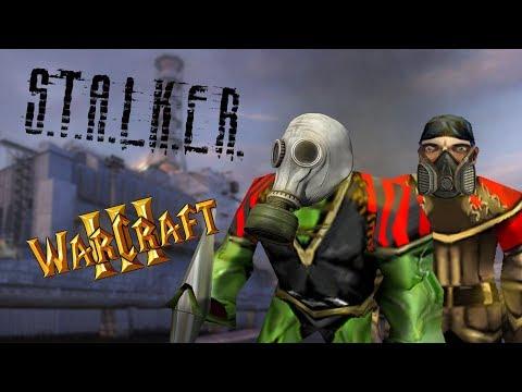 STALKER НА ДВИЖКЕ WARCRAFT 3