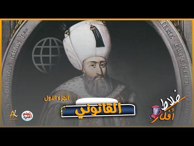 سليمان القانوني - ظل الله في الأرضين ومحقق دعوة الفاتح - الجزء الاول