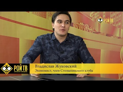 Владислав Жуковский: народ выбрал нищету