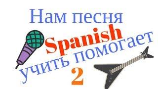 Испанский язык.Под гитару.Нам песня Spanish учить помогает 2.