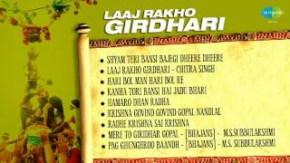 Laaj Rakho Girdhari | Shyam Teri Bansi | Krishna Songs | Hindi Devotional Songs