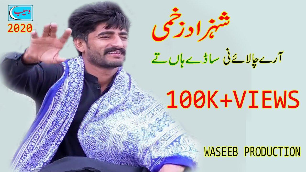 Download Latest Saraiki Song 2020    Aray Chalay Ni    Shahzad Saghir    Waseeb Production    Pakistan