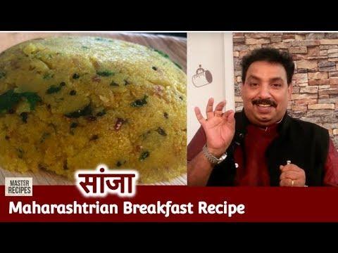 सांजा रेसिपी / Sanja Recipe / Maharashtrian Breakfast Recipe