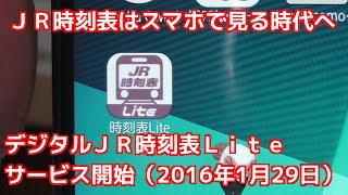 JR時刻表はスマホで見る時代へ・・・デジタルJR時刻表Lite Android版サービス開始