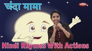 Chanda Mama Hindi Rhyme | Hindi Rhymes For Kids With Actions | Hindi Action Songs | Hindi Balgeet