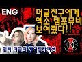 [ENG] Korean Non Kpop fan react to Exo-Tempo 머글에게 엑소 템포 뮤비를 보여주었다