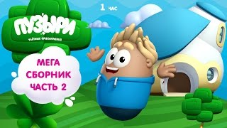 ПУЗЫРИ (Баблс) - Мега сборник мультфильмов! 1 час мультиков Пузыри на русском языке (Часть 2)