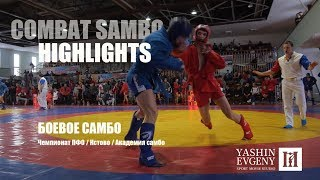 COMBAT SAMBO RUSSIA 2018 / BEST MOMENT / HIGHLIGHTS