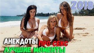 Анекдоты про секс  Лучшие моменты/ Best of the Best 2018