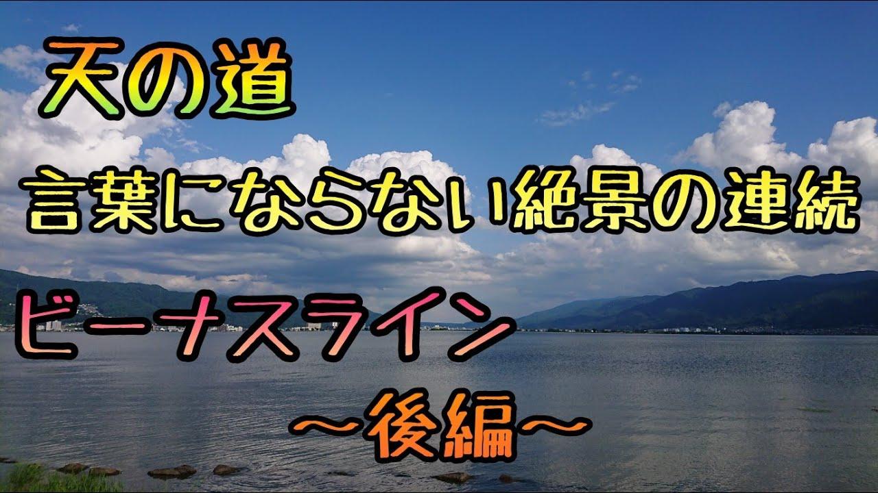 モトブログ #093 天の道ビーナスライン~後篇~【GSX-R1000R】