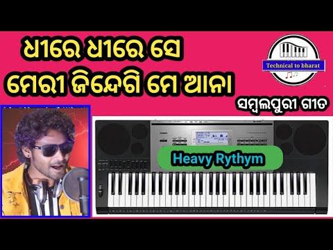 Dheere Dheere Se Mere Zindegi Me Aana Sambalpuri Songs Piano Tutorials