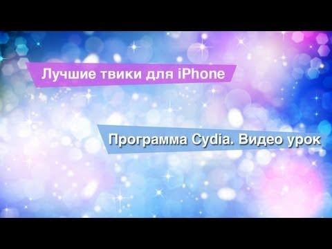 Лучшие твики для IPhone. Программа Cydia - Урок.