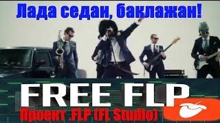 Лада седан баклажан Fl Studio .flp проект Уроки Звукарик(Вот решил сделать на ФЛ ке песенку, которая поднимает мне настроение. Выкладываю проект.. Ссылка на проект..., 2015-12-21T13:15:38.000Z)