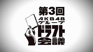 「第3回AKB48グループドラフト会議」レッスン合宿 #3 / AKB48[公式]