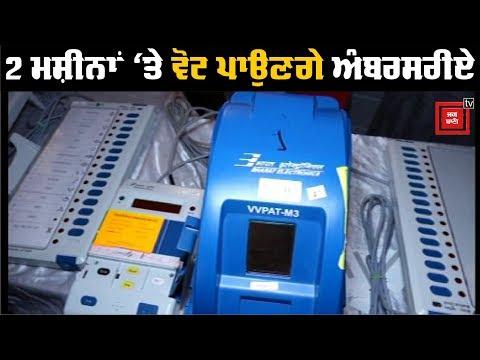 Amritsar ਤੇ Khadoor Sahib `ਚ 2-2 ਬੈਲੇਟ ਮਸ਼ੀਨਾਂ `ਤੇ ਹੋਵੇਗੀ Voting