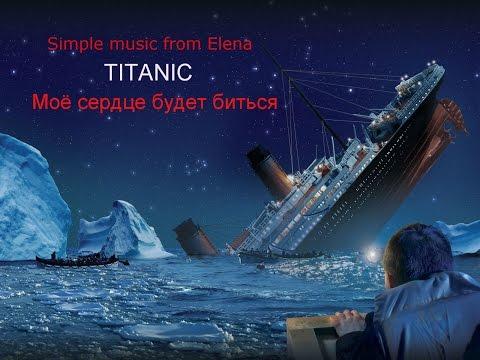 Титаник  Моё сердце будет биться(Titanic)My Heart Will Go On