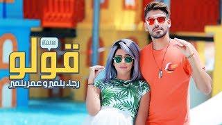 Rajaa & Omar Belmir - Goulou (EXCLUSIVE Music Video 4K ) | (رجاء و عمر بلمير - قولو (فيديو كليب حصري
