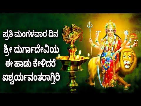 ಪ್ರತಿ-ಮಂಗಳವಾರ-ದಿನ-ಶ್ರೀ-ದುರ್ಗಾದೇವಿಯ-ಈ-ಹಾಡು-ಕೇಳಿದರೆ-ಐಶ್ವರ್ಯವಂತರಾಗ್ತಿರಿ---ಹರಿಗುಣಗಾನ-ಕನ್ನಡ-ಭಕ್ತಿ-ಗೀತೆಗಳು