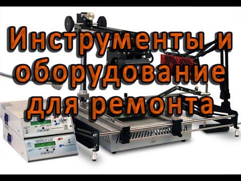 Инструменты и оборудование для ремонта