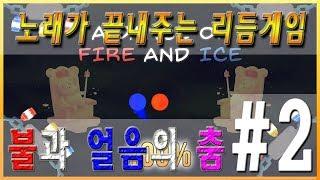 [HiEveryone]음악이 너무 좋은 리듬게임 불과 얼음의 춤! #2 A Dance of Fire and Ice