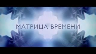 МАТРИЦА ВРЕМЕНИ (2017) / русский трейлер