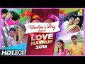 Valentine's Day Special | Love Mashup 2018 | Bengali Movie Romantic Video Songs