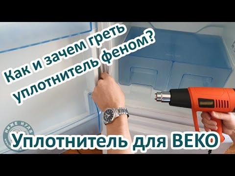 ✅Как правильно прогреть уплотнитель двери холодильника феном! Замена уплотнителя на двери BEKO