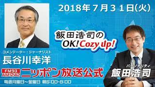 2018年7月31日(火)コメンテーター長谷川幸洋