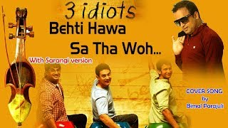 Behti Hawa Sa Tha Woh  | 3 Idiots | Shaan | Cover Song By Bimal Parajuli