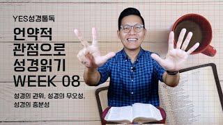 [YES성경통독] Week 08: 성경의 권위, 성경의 무오성, 성경의 충분성