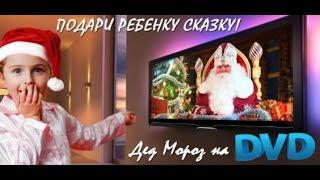 ИМЕННОЕ Поздравление Деда Мороза Волшебный ШАР