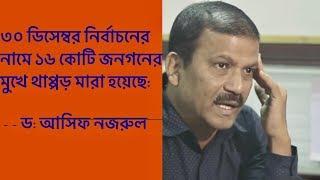৩০ ডিসেম্বরের নির্বাচন প্রসঙ্গে ড: আসিফ নজরুল  | Dr. Asif Nazrul Interview | Bangla Talk Show