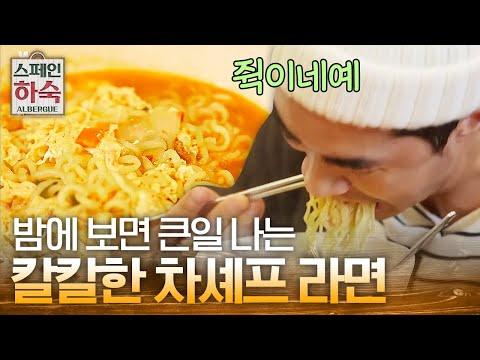 Korean Hostel in Spain 8시간 공복 후 맛보는 차승원표 라면x깍두기 190322 EP.2