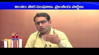 TSPSC - Police    History - Telangana Udyama Charitra - Pranthiya Partilu , Sabhalu    Ashok