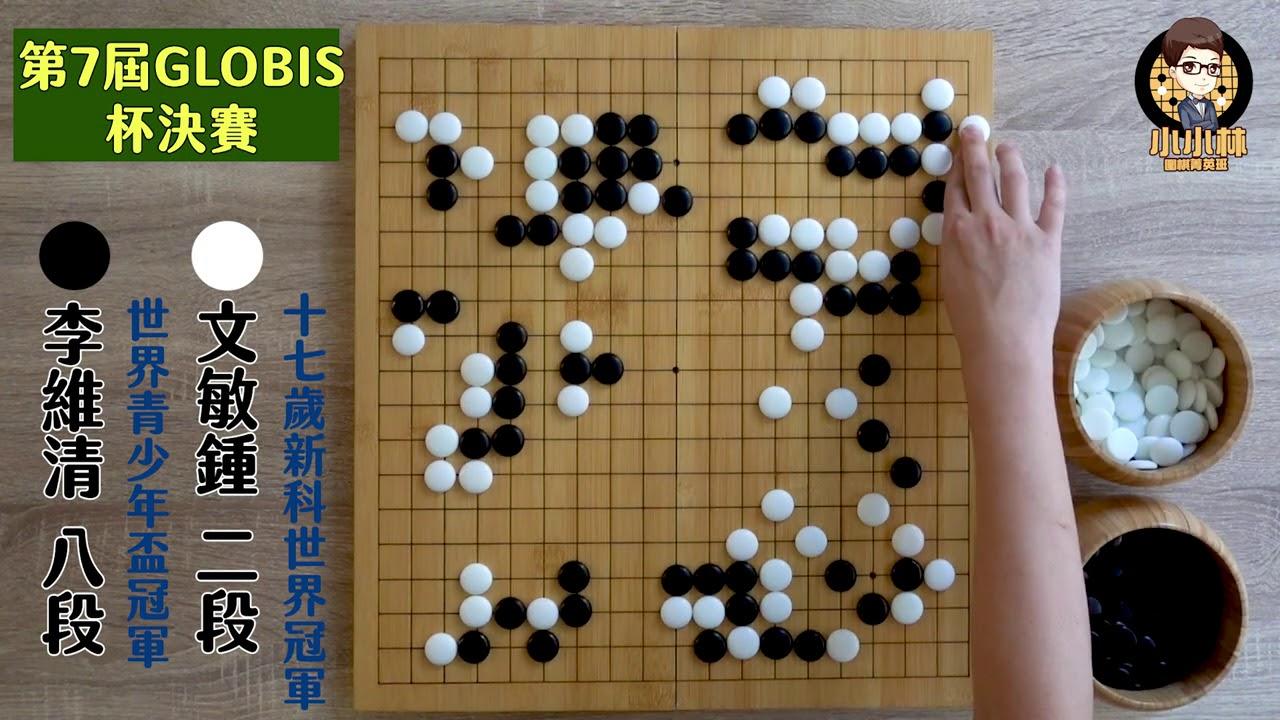 【圍棋極速點評】GLOBIS盃決賽,李維清vs文敏鍾,十七歲的名不見經傳的韓國新科世界冠誕生!!!