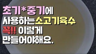 이유식만들기 초기이유식과 중기이유식  소고기육수 !! …