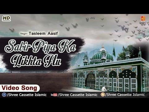 Sabir Piya Ka Likhta Hu Kissa Tamam | Sabir Pak Qawwali Song | 2016 | Shree Cassette Islamic
