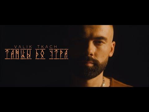 Valik Tkach - Танцы До Утра