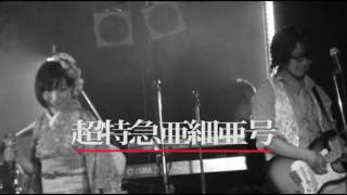2010年4月1日 新宿RUIDO K4にて。 歌姫楽団 十周年記念 ワンマンライブ...