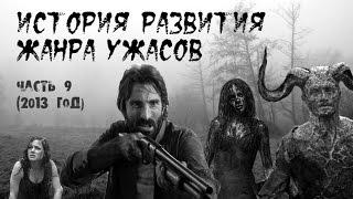 История развития жанра ужасов - часть 9. (2013 год)