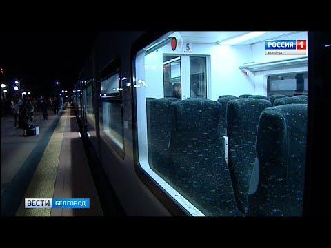 "Белгород и Москву связала ""Ласточка"""