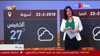 صباح ON - النشرة الجوية - حالة الطقس اليوم فى مصر وبعض الدول العربية - الخميس 22 فبراير 2018