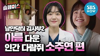 [#습페이스] '아름'다운 인간 다람쥐 소주연 편' / 'Dr. Romantic 2' Special | SBS NOW