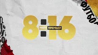 «8-16»: Александр Шмурнов, Эльвин Керимов, Алексей Еременко