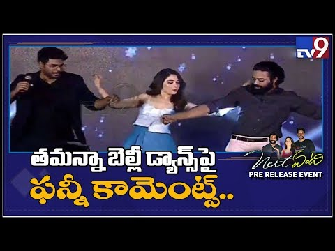 Sundeep Kishan funny comments on Tamannaah belly dance at Next Enti Pre Release - TV9