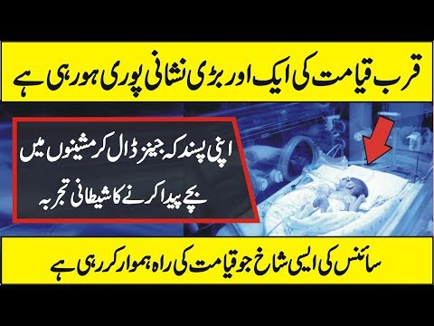 What Is Genetic Engineering And A.P.T And How It Effect Our Moral Life In Urdu Hindi